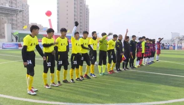 靖远2019年贺岁杯足球邀请赛成功举办