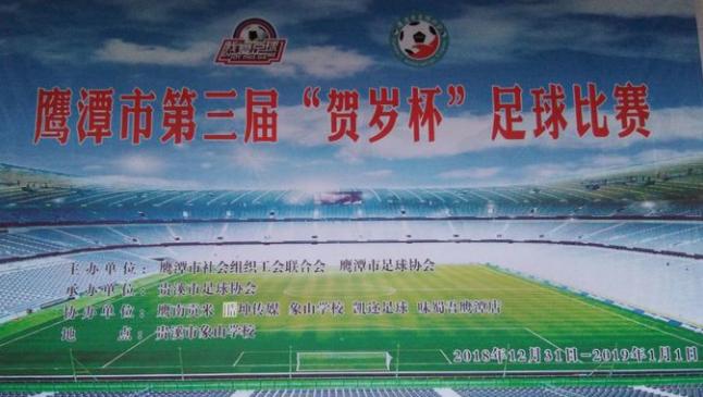 """2019年鹰潭市""""贺岁杯""""足球赛圆满结束"""
