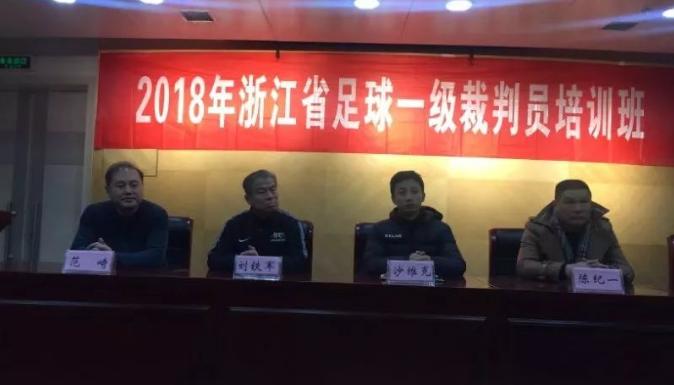 2018年浙江省足协一级裁判员培训班顺利结束