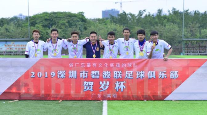 深圳碧波联2019年贺岁杯5人足球赛