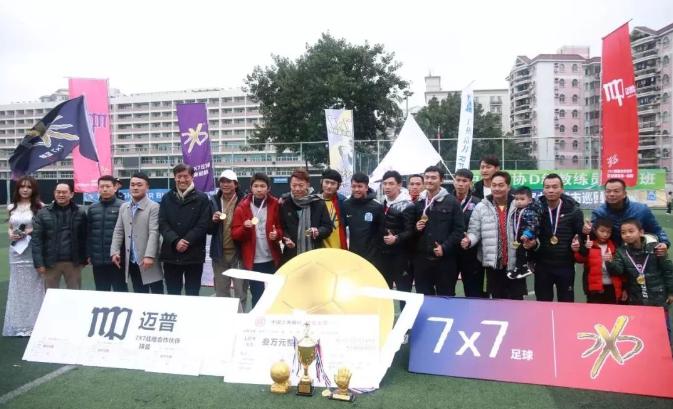 富力杯7x7足球巡回赛广州站完美收官