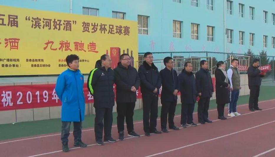 """景泰县""""滨河好酒""""2019贺岁杯足球赛开幕"""