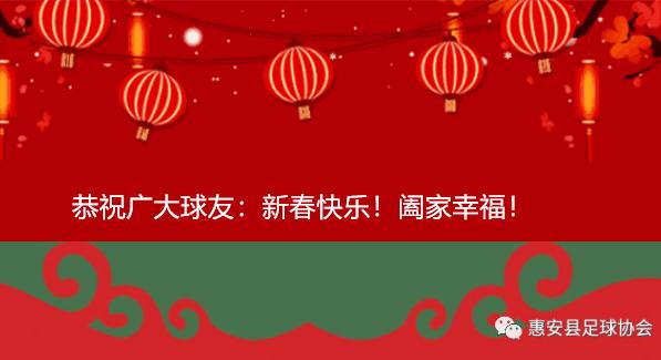八支劲旅出战惠安县2019年贺岁杯足球赛