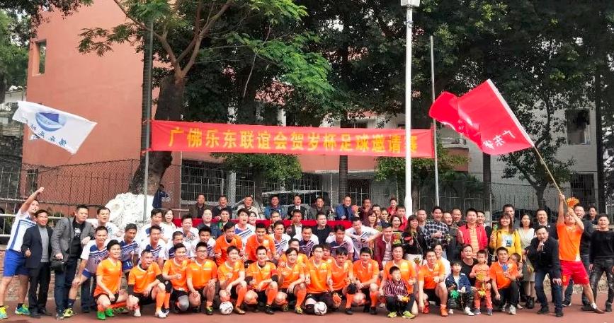 2019年广佛乐东联谊会贺岁杯足球邀请赛
