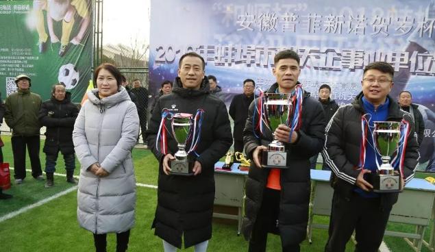 蚌埠2019年贺岁杯机关单位足球赛圆满结束