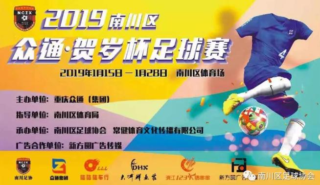 重庆南川2019年众通·贺岁杯足球赛