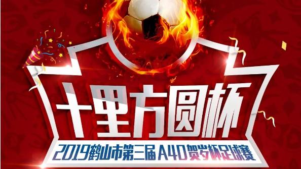 十里方圆杯2019鹤山第三届贺岁杯足球赛