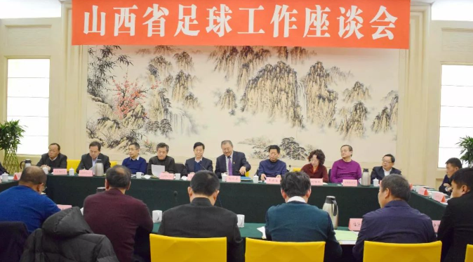 Shanxi 2019 Football Conference