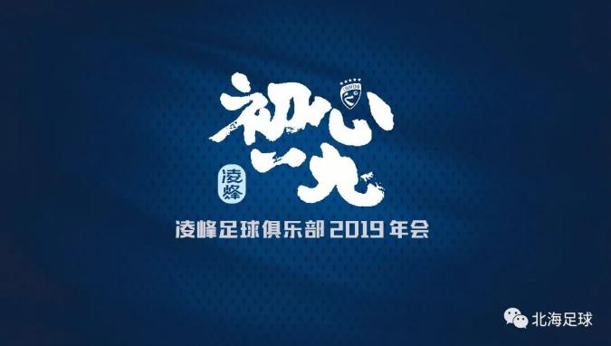 合浦凌峰 细数18年6冠4亚丰收战绩