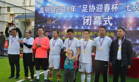 嵩明县2019年贺岁迎春杯足球赛圆满闭幕
