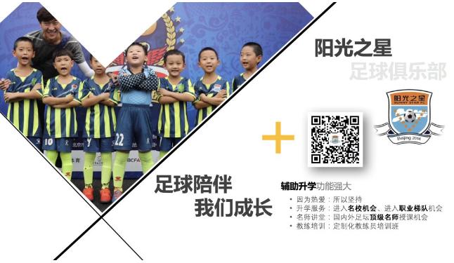 北京阳光之星足球俱乐部的新年祝福!