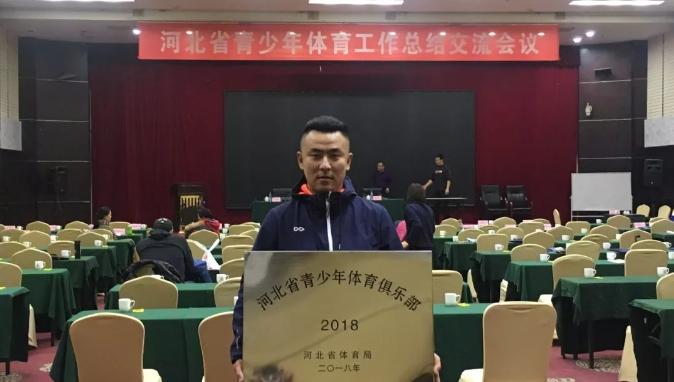 邯郸起航足球被评为省优秀青少年俱乐部