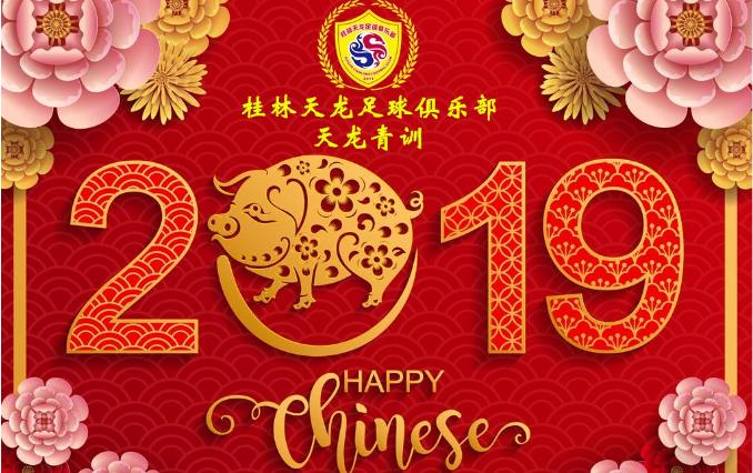 桂林天龙足球俱乐部给大家新春拜年啦!