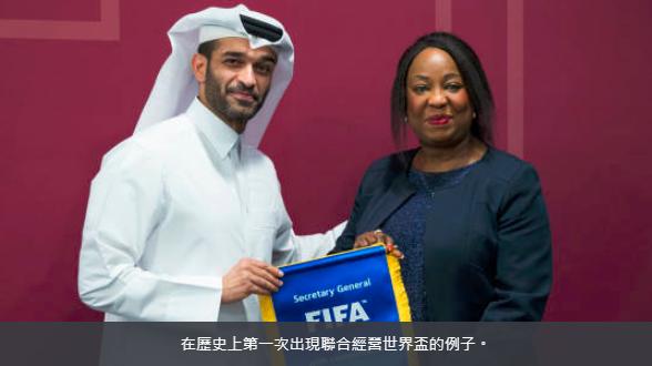 国际足联将与卡塔尔联合经营世界杯