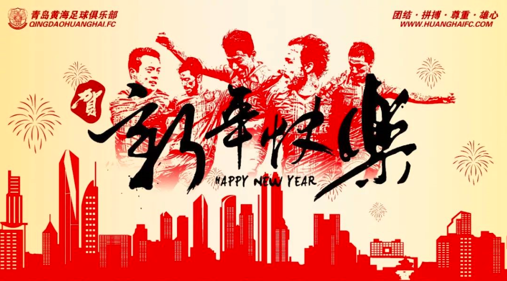 青岛黄海足球俱乐部恭祝大家新春快乐!