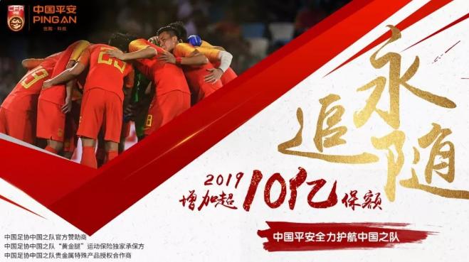 2019年中国之队保额累计升至10亿元