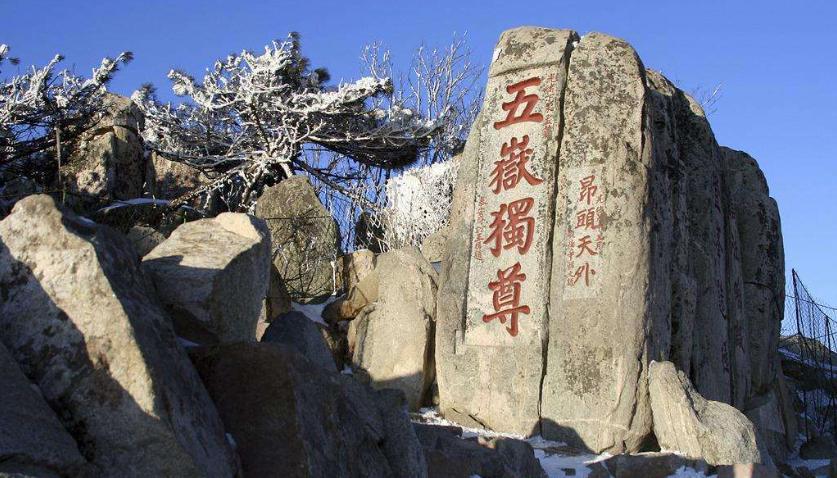 山东鲁能泰山传统于正月初八登泰山祈福