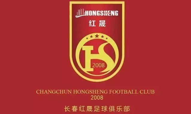 长春红晟足球俱乐部祝大家新年快乐!