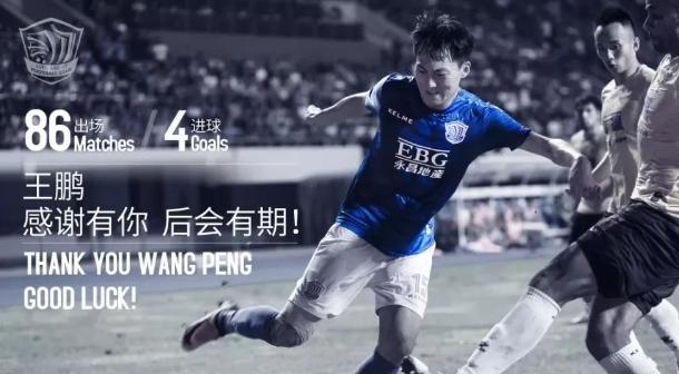 石家庄永昌首位国字号球员新年转会深圳