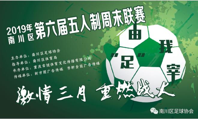 南川区2019年第6届五人足球联赛重燃战火