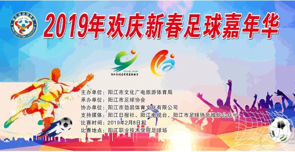 2019年阳江欢庆新春足球嘉年华圆满闭幕