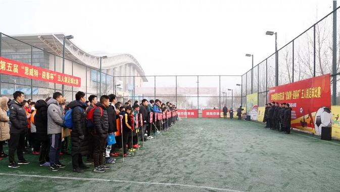 """2019年渭南市""""思威特·迎春杯""""足球比赛开幕"""