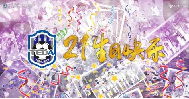 天津泰达迎21岁生日 官方发文感谢球迷