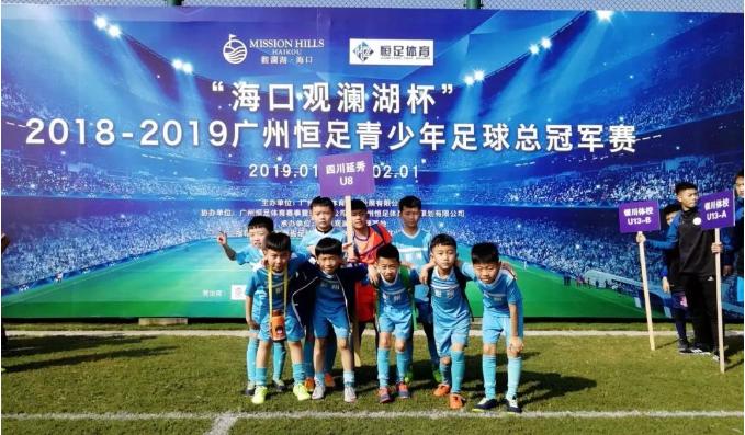 彭州市足球小将问鼎全国青少年足球总冠军
