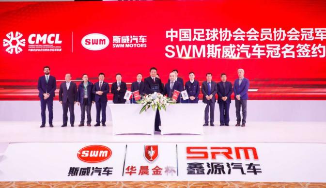 重度社会足球营销 重庆斯威拿下中冠联赛