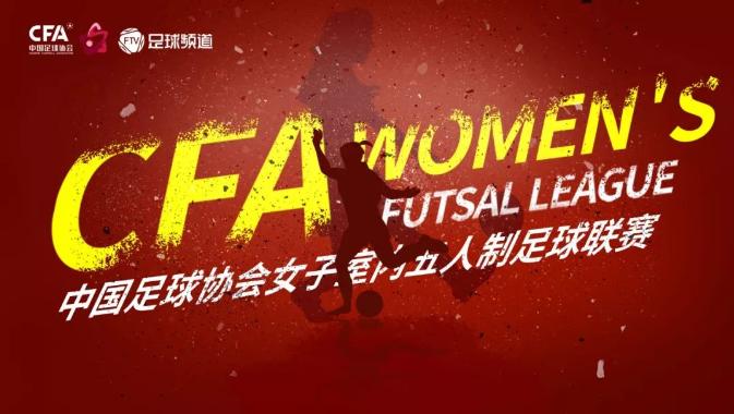 中国女子五人制足球超级联赛首站开启