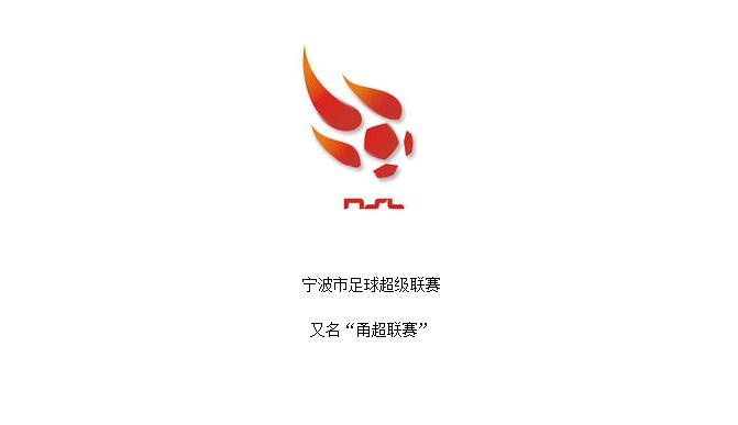 2019赛季宁波市足球超级联赛新闻发布会