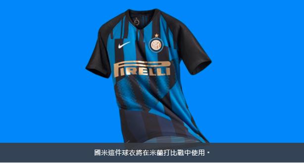 國际米兰發佈與耐克合作20周年紀念球衣