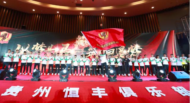 贵州恒丰誓师大会 志在新赛季重返中超
