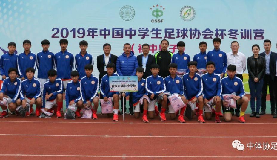 全国初中足球冬训营 辅仁中学获得第二