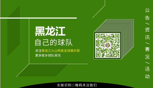 黑龙江火山鸣泉足球俱乐部2019赛季赛程公布