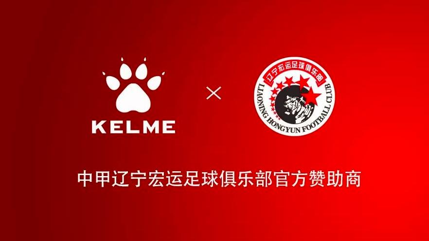 辽宁宏运足球俱乐部2019赛季票务公告