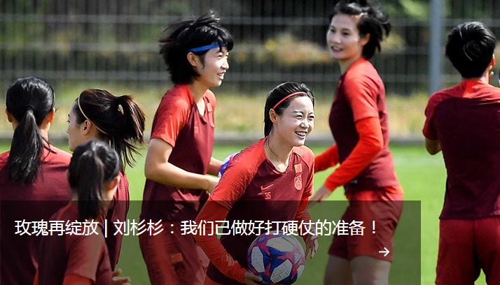 女子世界杯 中国女足剑指八强