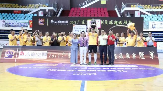 广东省五人制足球超级联赛总决赛打响