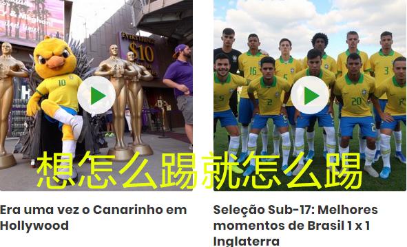 美洲杯之后 巴西期望再胜秘鲁