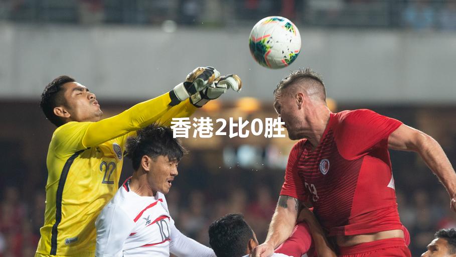 卡塔尔世界杯亚预赛 香港2比0柬埔寨