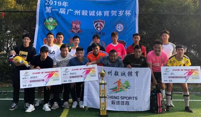 2020年广州毅诚贺岁杯赛事章程和规则