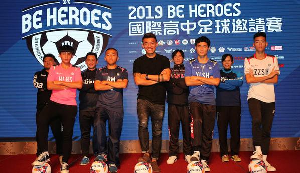 台湾省国际高中足球赛邀日土港等参战