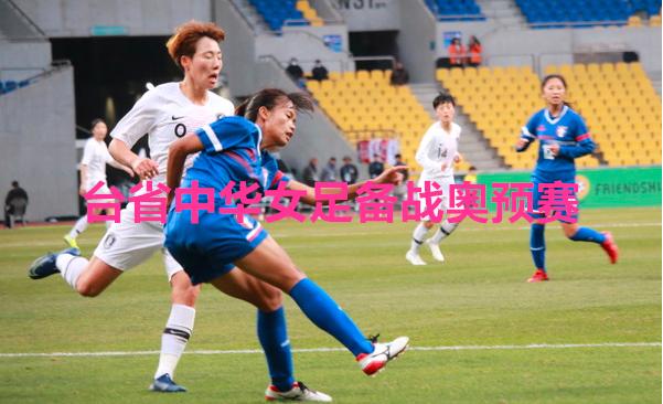 台省中华女足奥预赛明年2月3日开踢