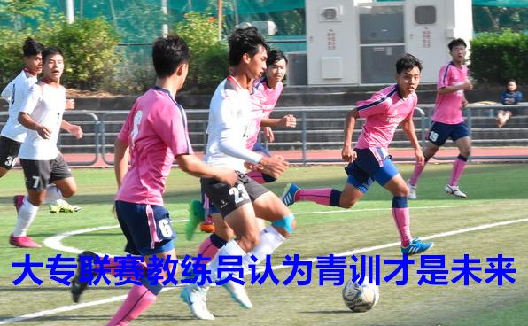 大专联赛教练看东亚杯 重视青训是未来