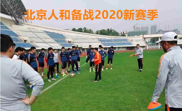 迎接2020新挑战 北京人和全队开练