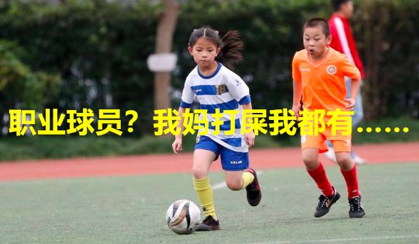日本学生理想 除了主播就是职业球员