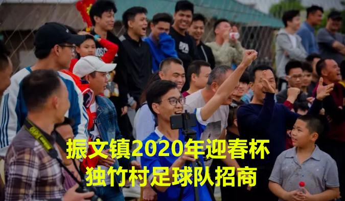 振文镇2020年迎春杯独竹村足球队招商