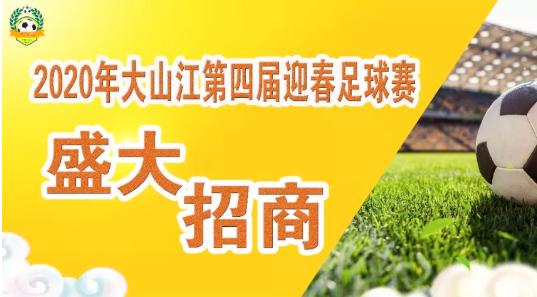 2020年大山江第4届迎春杯足球赛招商