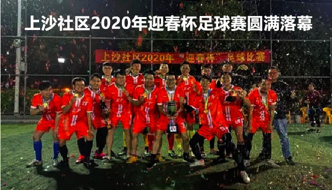 上沙社区2020年迎春杯足球赛圆满落幕
