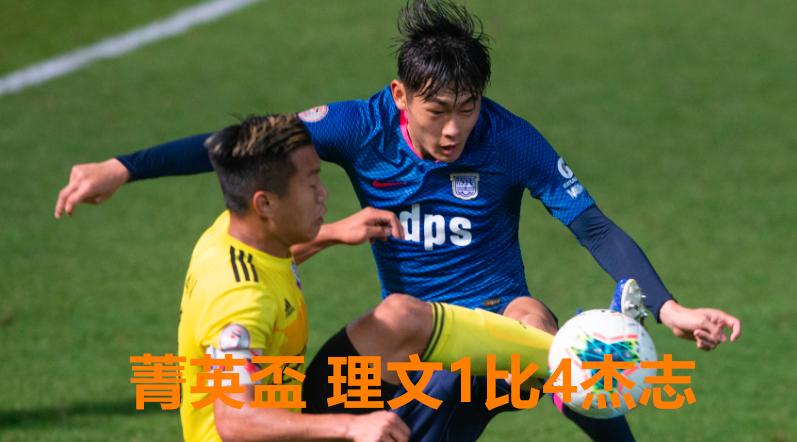 香港菁英杯A组 理文1比4不敌杰志